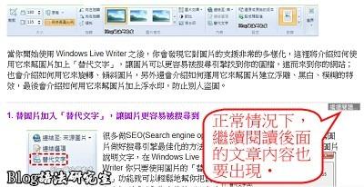 正常使用 Windows Live Writer 可以讀取到繼續閱讀後面的文章內容。