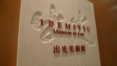 美術館 出光
