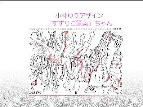 まんかいプリンセス~乱れ咲け!乙女たち~-小林ゆう画伯が挑戦!(Konami Digital Entertainment).wmv_000182349.jpg