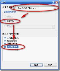 xp錄音來源設定2