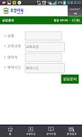 Screenshot of 스마트 주경야독 - 문화재아카데미 (yadoc)