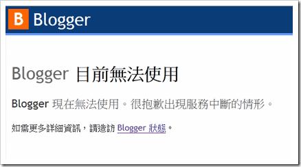 blogger error 2011-05-12