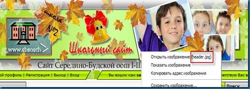 хедер школьного сайта