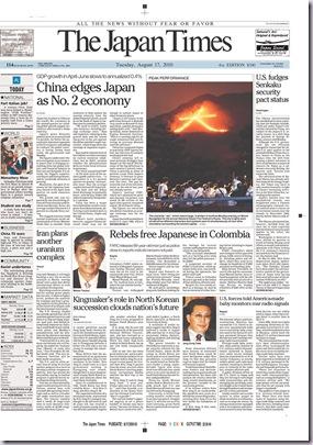 中國大陸取代日本 成為第二大經濟體8
