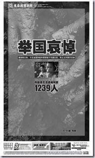 東亞經貿新聞報