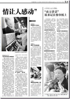 鄧小平誕辰106歲9