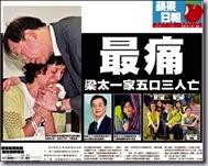 香港蘋果20100825