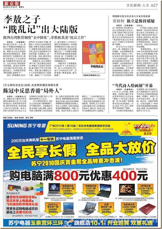 20100926新京報-李敖之子戡亂記出大陸版