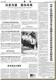 20100903人民日報-中國人民抗日戰爭65周年-以史為鑒