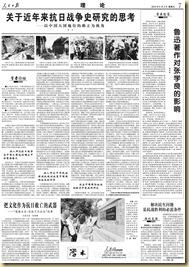 20100903人民日報-中國人民抗日戰爭65周年-抗日戰爭史研究