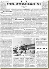 20100904人民日報-中國人民抗日戰爭65周年座談會