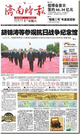 20100904濟南時報-胡錦濤参觀抗日戰爭紀念館