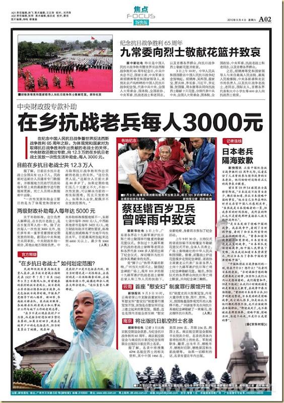 20100904新快報-各地紀念抗日65周年