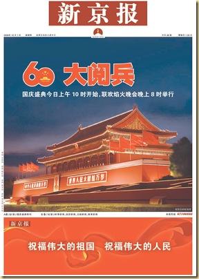 新京報-中國六十大閱兵