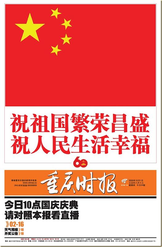 重慶時報-祝祖國繁榮昌盛  祝人民生活幸福
