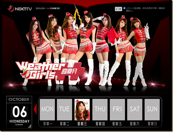 NEXT TV - WEATHER GIRLS2010十月份首頁