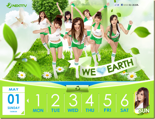 NEXT TV - WEATHER GIRLS2011五月份首頁