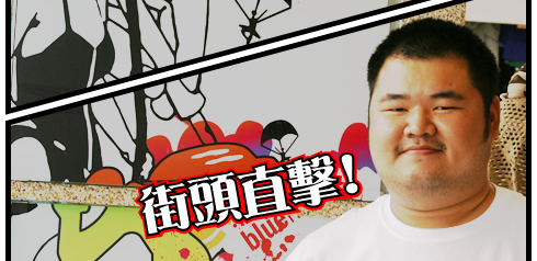 飛行熊潮tee漫畫