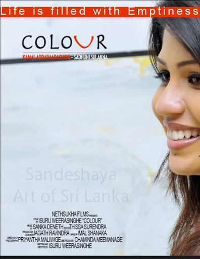 Sri Lankan Sinhala Film Colour by Isuru Weerasingha at www.sandeshaya.org movie