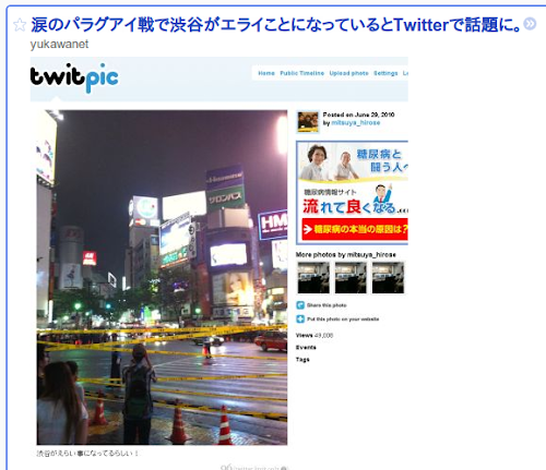 涙のパラグアイ戦で渋谷がエライことになっているとTwitterで話題に