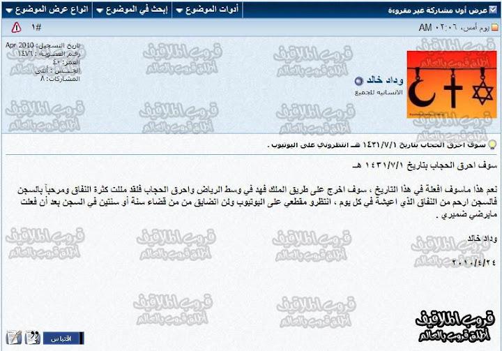 القبض متمرده الله الرياض (وداد