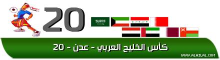 السعودية و الكويت في قمة الجولة , الجريحان قطر و