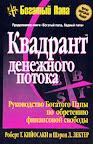 """""""Квадрант денежного потока"""", Роберт Кийосаки"""