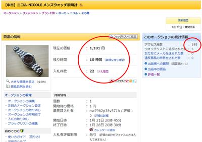 【中古】ニコル NICOLE メンズウォッチ腕時計 - Yahoo オークション