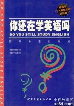 你还在学英语吗.Do You Still Study English-小程故事多 xc84.com