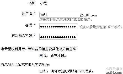 免费申请使用Google企业应用套件,打造以自己域名为后缀的邮箱(09年最新图文详解攻略)006 小程故事多 xc84.com