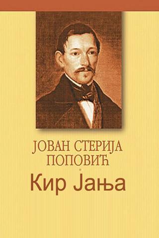 Kir Janja