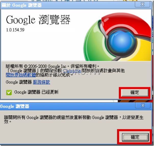 google-chrome-update-security-fix-5