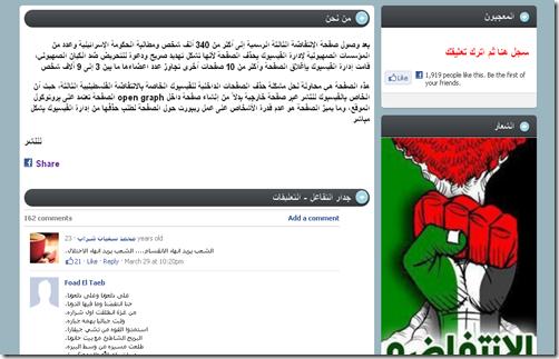 الانتفاضة الفلسطينية الثالثة- Third Palestinian Intifada_1302023865959