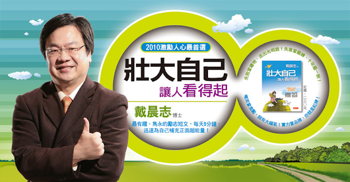 林內-知名作家戴晨志到義峰高中演講 | 活動