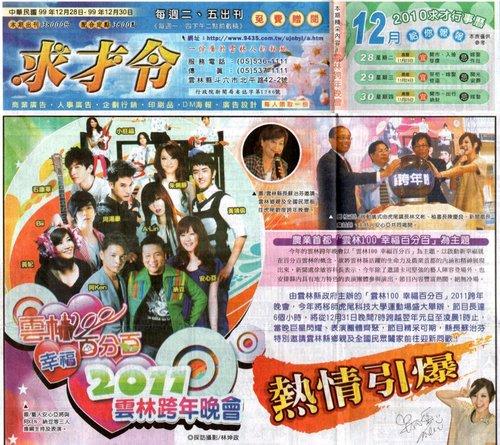 2011跨年(圖)-「雲林100,幸福百分百」| 活動