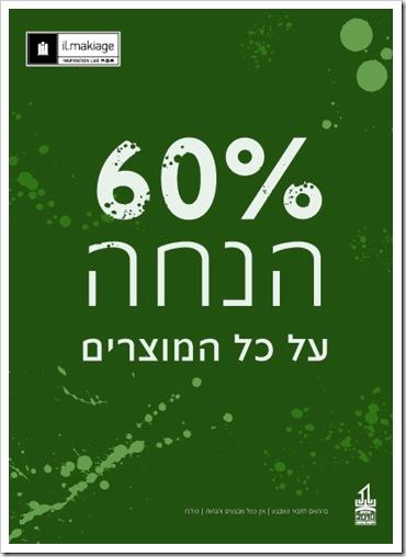איל מקיאג - 60 אחוז
