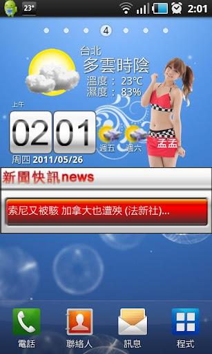 Wi Weather Beauty 天氣美人