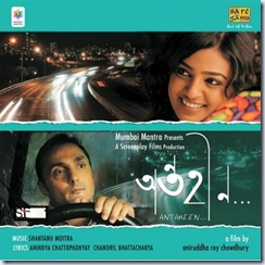 antaheen-2009-bengali-movie