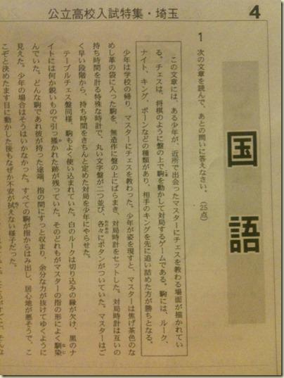 100217_埼玉県_公立高校入試_国語(猫を抱いて象と泳ぐ)