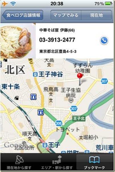 091112_自家製麺伊藤_03