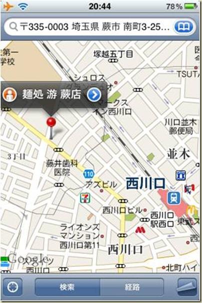 091112_自家製麺伊藤_05