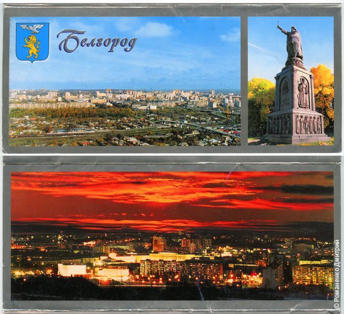 Белгород поздравление 96