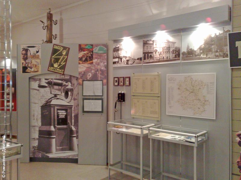 музей связи белгород