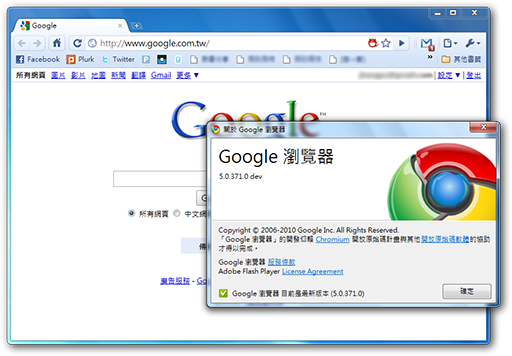 Google Chrome dev 5.0.371.0