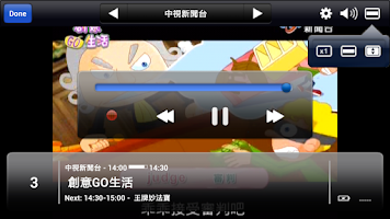 Screenshot of iDTV WiFi