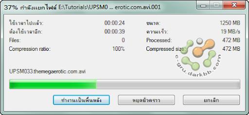เทคนิคการรวมไฟล์นามสกุล 001, 002, 003, ... ด้วยโปรแกรม 7-Zip 7zE02