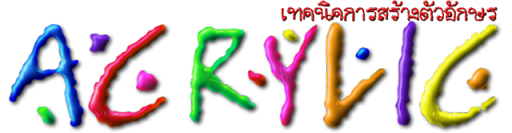 เทคนิคการสร้างตัวอักษร Acrylic [Text Effect] Acrylic