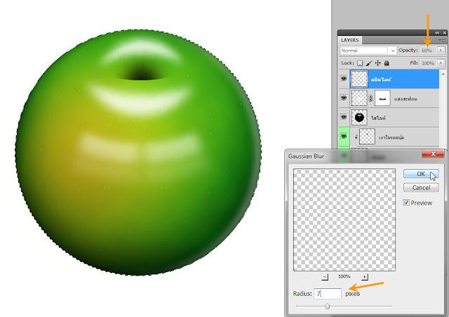 เทคนิคการวาดรูปแอบเปิ้ลสวยๆ Apple40