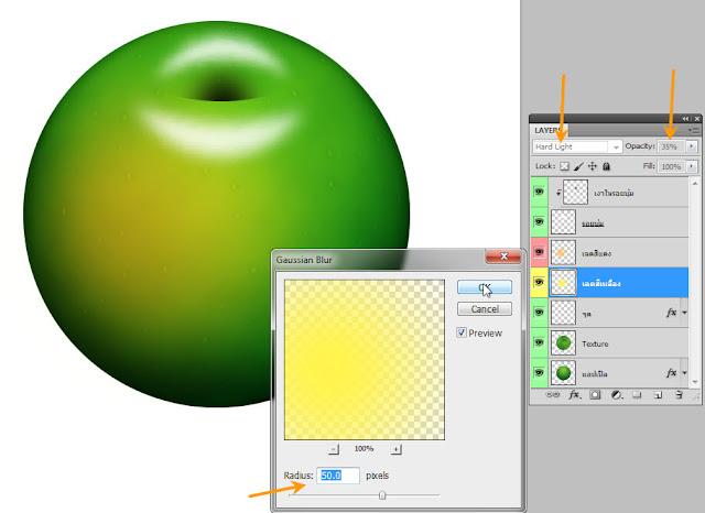 เทคนิคการวาดรูปแอบเปิ้ลสวยๆ Apple31