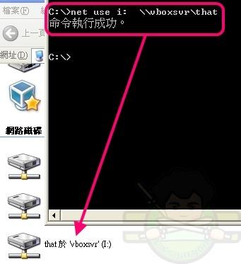 Virtualbox-share-005
